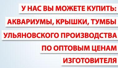 Аквариумы от Ульяновского производителя оптом